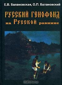http://historylib.org/historybooks/E-V--Balanovskaya--O-P--Balanovskiy_Russkiy-genofond-na-Russkoy-ravnine/bookcover.jpg