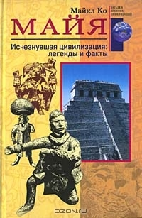 Цивилизации американских индейцев книги