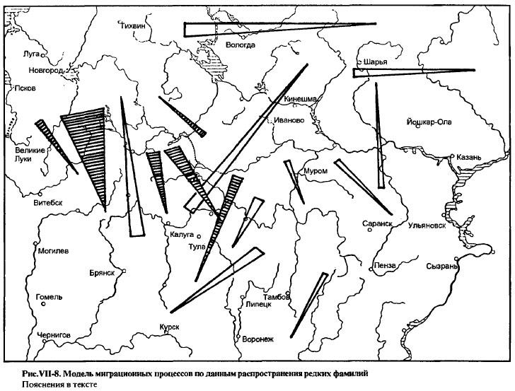 Рис.VII-8. Модель миграционных процессов по данным распространения редких фамилий Пояснения в тексте