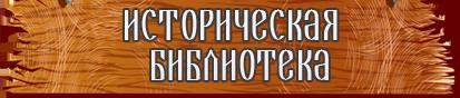 http://historylib.org/
